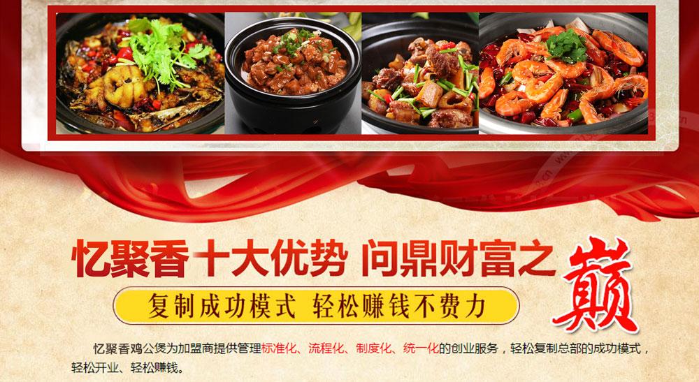 鸡公煲-重庆鸡公煲-忆聚香重庆鸡公煲加盟
